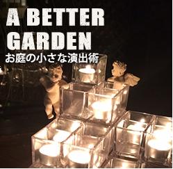 A BETTER GARDEN エクステリア・お庭の小さな演出術