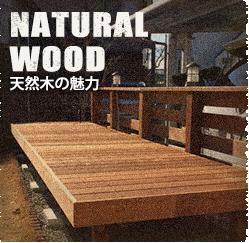 NATURAL WOOD 天然木の魅力