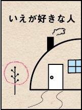 STAFF COLUMN 神山工業所スタッフコラム
