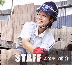 STAFF 神山工業所スタッフ紹介
