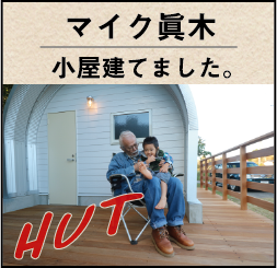 マイク眞木 小屋建てました