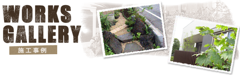 WORKS GALLERY 川越を中心に行ったエクステリア施工事例