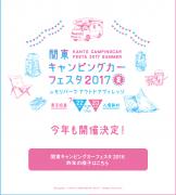 関東キャンピングカーフェスティバル
