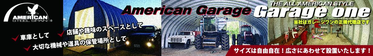 ガレージワンのアメリカンガレージ
