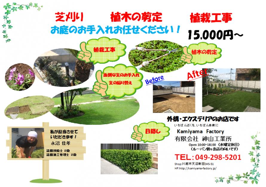埼玉県 川越 植栽工事