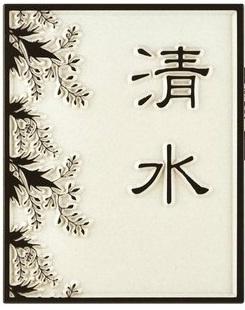shimizu